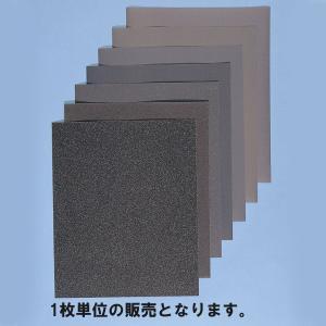 [ ゆうパケット可 ] 耐水ペーパー 単品(#150〜#800) 230×280mm 【 金属 DIY 工芸 工具 やすり 水研ぎ 】|artloco