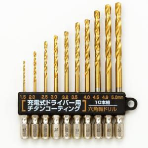 1.5、2.0、2.5、3.0、3.2、3.5、4.0、4.5、4.8、5.0各1本 6.35mm六...