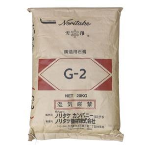 鋳型用耐熱石膏 G-2 ノリタケ 20kg 【 金属 工芸 鋳金材料 石こう 】|artloco