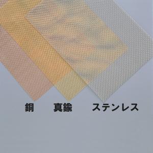 [ ゆうパケット可 ] 金網 5種類 単品 【 金属 工芸 金網 ネット メッシュ 】