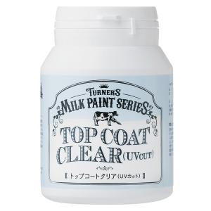 ターナー色彩 ミルクペイント トップコートクリア 200mL 紫外線や手垢から守ります。|artloco