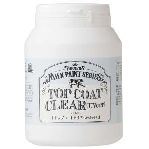 ターナー色彩 ミルクペイント トップコートクリア 450mL 紫外線や手垢から守ります。|artloco