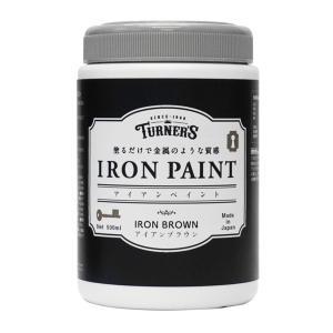 ターナー アイアンペイント アイアンブラウン 500ml 塗るだけで金属のような質感 DIY リメイクに|artloco