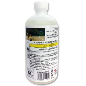 ビッグシャボン玉専用液 500mL