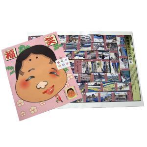 広重の 浮世絵 東海道五十三次 すごろく 福笑い セット 【 昔 おもちゃ 玩具 】|artloco