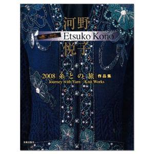 [ メール便可 ] 糸との旅 2008 河野悦子作品集 【 書籍 本 】