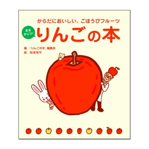 [ メール便可 ] まるかじり! りんごの本 からだにおいしいごほうびフルーツ 【 書籍 本 】