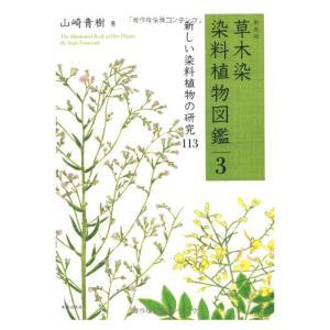 [ メール便可 ] 新装版 草木染 染料植物図鑑3 草木の色を生かした「緑染」113 【 書籍 本 ...