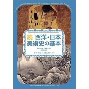 [ ゆうパケット可 ]  続 西洋・日本美術史の基本 美術検定1・2級公式テキスト 【 書籍 本 】