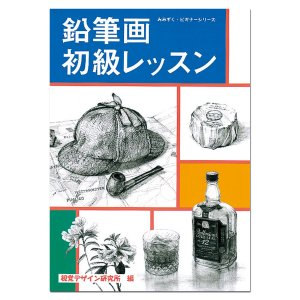 鉛筆画初級レッスン 視覚デザイン研究所 内田広由紀著 B5判 【 書籍 本 】
