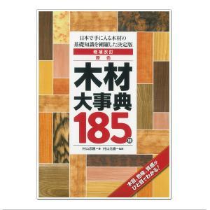 増補改訂 原色 木材大事典185種 誠文堂新光社 【 書籍 本 】