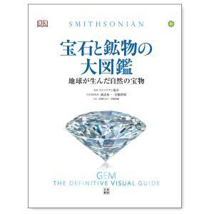 宝石と鉱物の大図鑑 【 書籍 本 】