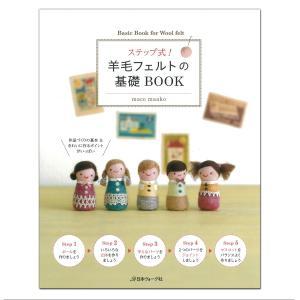 ステップ式! 羊毛フェルトの基礎BOOK 日本ヴォーグ社 【 書籍 本 】