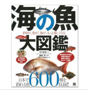 海の魚大図鑑 日東書院本社 石川皓章著 AB判変形判  著者自身が釣り上げた魚600種をスタジオ撮影...