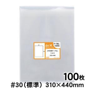 【土日全品ポイント+5%】OPP袋 A3 テープなし 100枚【追跡番号付】国産 30ミクロン厚(標...