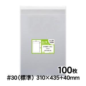 【土日全品ポイント+5%】OPP袋 A3 テープ付 100枚【追跡番号付】国産 30ミクロン厚(標準...