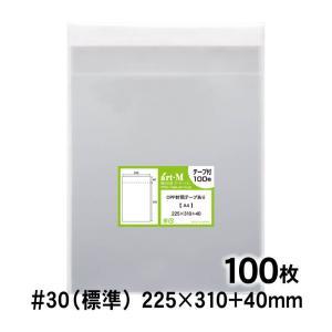 【土日全品ポイント+5%】OPP袋 A4 テープ付 100枚【追跡番号付】国産 30ミクロン厚(標準...
