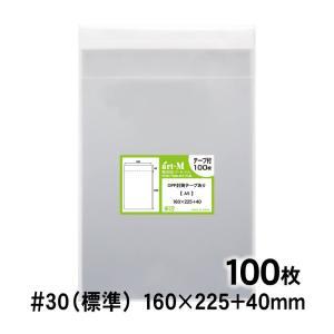【土日全品ポイント+5%】OPP袋 A5 テープ付 100枚 30ミクロン厚(標準) 160×225...