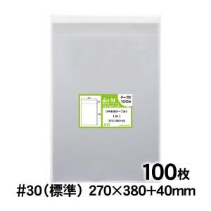 【土日全品ポイント+5%】OPP袋 B4 テープ付 100枚【追跡番号付】国産 30ミクロン厚(標準...