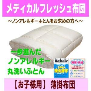 メディカルフレッシュ布団・薄掛布団<お子様用> artmac
