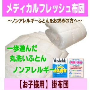 メディカルフレッシュ布団・掛布団<お子様用> artmac