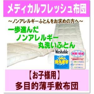 メディカルフレッシュ布団・多目的薄手敷布団<お子様用> artmac