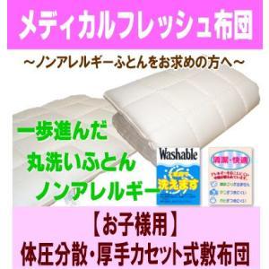 メディカルフレッシュ布団・体圧分散カセット式敷布団<お子様用> artmac