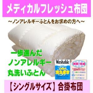 メディカルフレッシュ布団・合掛布団<シングルサイズ> artmac