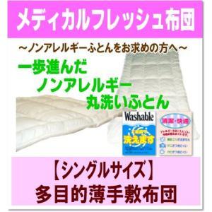 メディカルフレッシュ布団・多目的薄手敷布団<シングルサイズ> artmac
