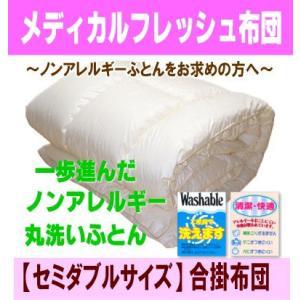 メディカルフレッシュ布団・合掛布団<セミダブルサイズ> artmac