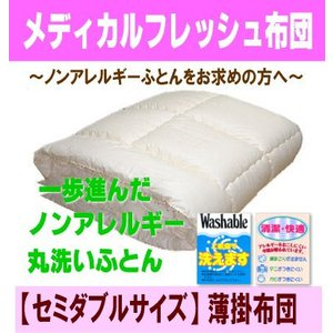 メディカルフレッシュ布団・薄掛布団<セミダブルサイズ> artmac