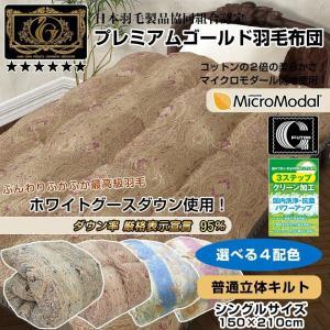羽毛布団 シングル 掛け布団 日本製 プレミアムゴールド マイクロモダール 立体キルト 1.2kg 150×210cm|artmac