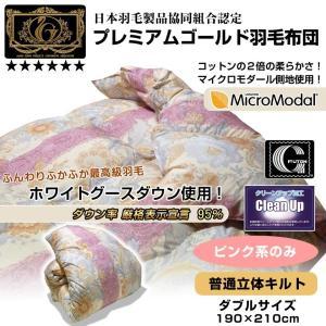 羽毛布団 ダブル 掛け布団 日本製 プレミアムゴールド マイクロモダール 立体キルト 1.6kg 190×210cm|artmac