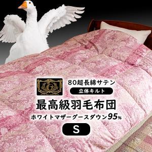 羽毛布団 シングル 掛け布団 日本製 プレミアムゴールド 立体キルト 1.3kg 150×210cm|artmac