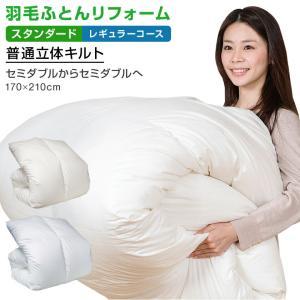 羽毛布団 打ち直し リフォーム セミダブル→セミダブル スタンダード レギュラーコース|artmac