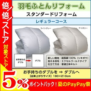 羽毛布団 打ち直し リフォーム ダブル→ダブル スタンダード レギュラーコース|artmac