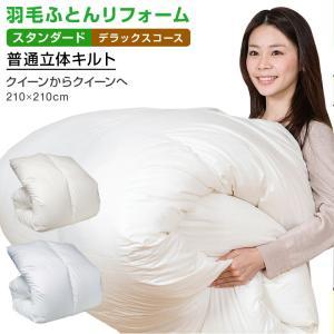 羽毛布団 打ち直し リフォーム クイーン→クイーン スタンダード デラックスコース|artmac