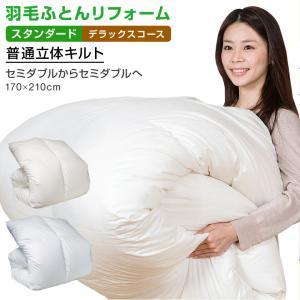 羽毛布団 打ち直し リフォーム セミダブル→セミダブル スタンダード デラックスコース|artmac