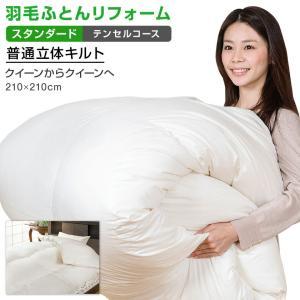 羽毛布団 打ち直し リフォーム クイーン→クイーン スタンダード テンセルコース|artmac