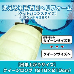 羽毛布団 羽毛ふとん リフォーム 打ち直し 機能アップリフォーム<洗える機能:ベッドバランスタイプ>ベッド用仕立て■クィーンを⇒クィーンへ|artmac
