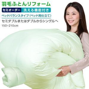 羽毛布団 羽毛ふとん リフォーム 打ち直し 機能アップリフォーム<洗える機能:ベッドバランスタイプ>ベッド用仕立て■ダブルを⇒シングルへ|artmac