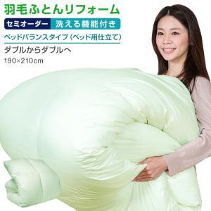 羽毛布団 羽毛ふとん リフォーム 打ち直し 機能アップリフォーム<洗える機能:ベッドバランスタイプ>ベッド用仕立て■ダブルを⇒ダブルへ|artmac