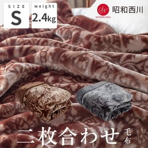 昭和西川 毛布 ボリュームたっぷり2.4kg 2枚合わせ毛布 シングル 140x200xm お洗濯O...