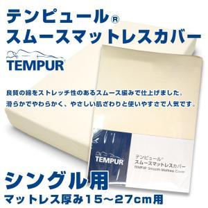 テンピュール(R) スムースマットレスカバー/シングル用(幅97cm) マットレス厚み15〜27cm...