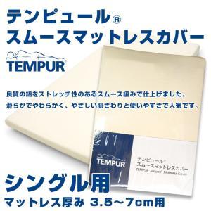 テンピュール(R) スムースマットレスカバー/シングル用(幅97cm) マットレス厚み3.5〜7cm...