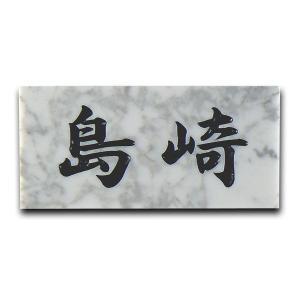 表札 天然石表札 石表札 戸建 雲大理石 彫り込み a02|artmark
