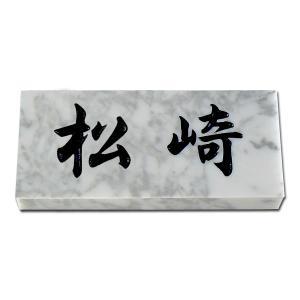 表札 天然石表札 激安表札 戸建 石表札 (雲大理石) A02_t artmark
