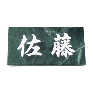 表札 天然石表札 激安表札 戸建 石表札 (台湾蛇紋石) A04_t|artmark