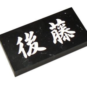 表札 天然石表札 激安表札 戸建 石表札 (台湾ブラック石) A05_t|artmark