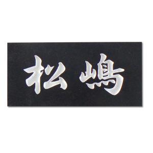 表札 黒御影石表札 戸建 石表札 特厚表札(25mm厚) A06_t|artmark